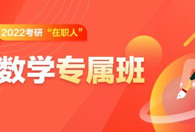 上海考研数学培训班