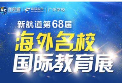 广州新航道英语培训学校活动介绍