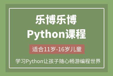 成都乐博python课程班