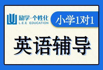 安阳励学个性化小学英语1对1辅导