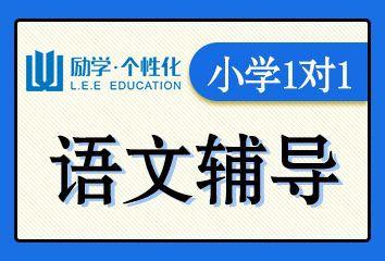邯郸励学小学语文一对一辅导班