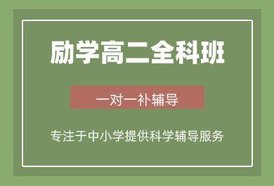 宜昌高二全科一对一辅导班