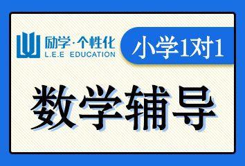 宜昌小学数学全科辅导班