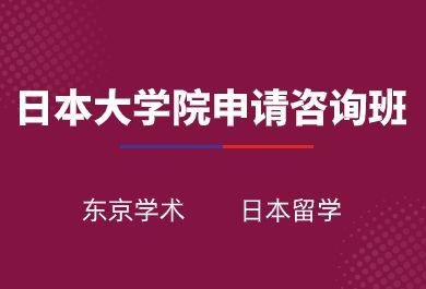 成都日本大学院申请咨询