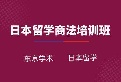 成都日本留学商法培训专业