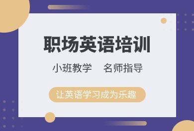 绍兴美联职场英语课程班