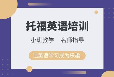 绍兴托福培训班