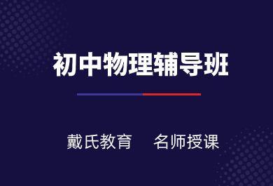 成都温江区初中物理辅导班