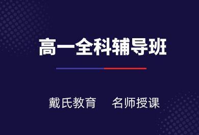 成都温江区高一全科辅导班