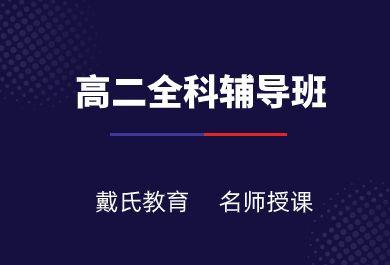 成都温江区高二全科辅导班
