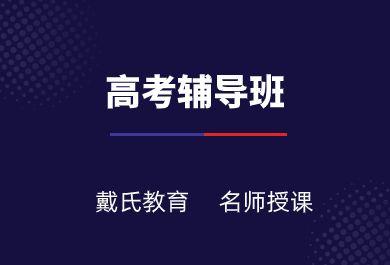 成都温江区高考冲刺辅导班