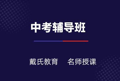 成都温江区中考冲刺补习班