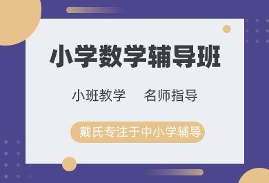 成都戴氏教育小学数学辅导班