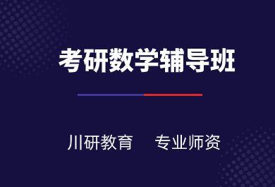 成都川研考研数学辅导班