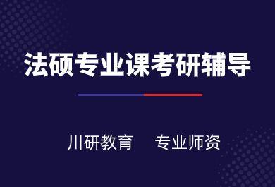 2021年法硕专业课考研考辅培训