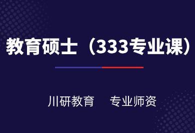 2021教育硕士(333专业课)辅导班
