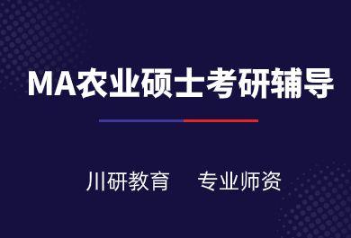 成都MA农业硕士考研辅导班