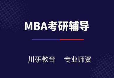 成都MBA考研考辅培训班