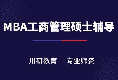 川研教育MBA工商管理硕士招生简章