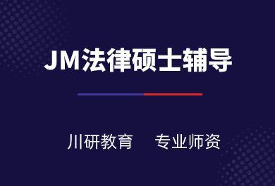 川研教育JM法律硕士招生简章
