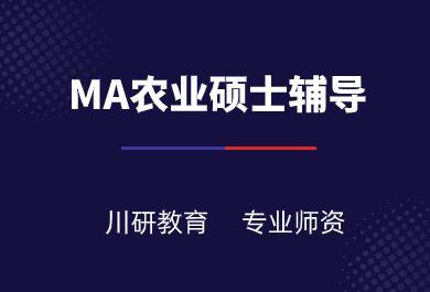 川研教育MA农业硕士招生简章