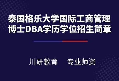 泰国格乐大学国际工商管理博士DBA学历学位招生简章