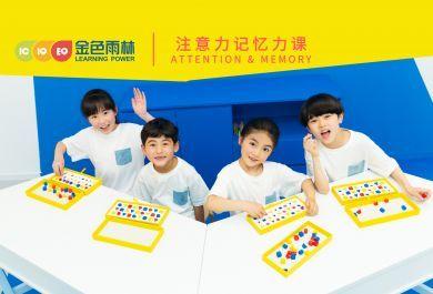 成都儿童注意力记忆力训练班