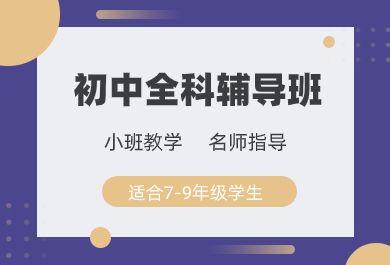 上海乐学初中全科辅导班