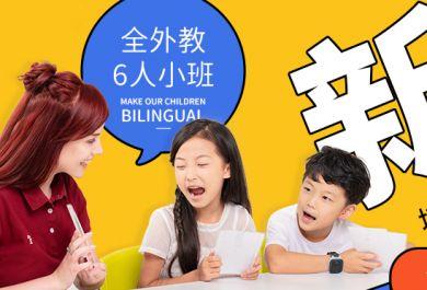 成都i2少儿英语iBilingual精品课