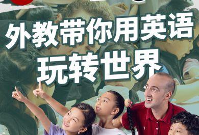 西安i2少儿英语特色课培训班