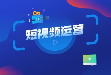 杭州博为峰短视频运营培训班