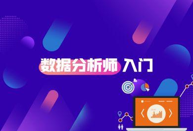 杭州博为峰数据分析师入门培训班