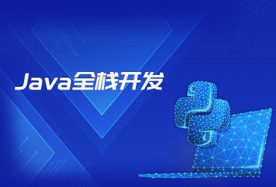 杭州博为峰Java全栈开发入门培训班