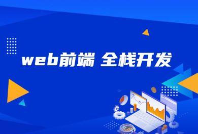 杭州博为峰Web前端全栈开发培训班