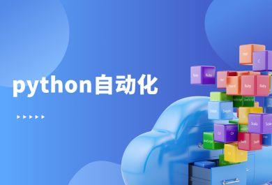 杭州博为峰python自动化测试培训班