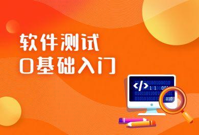 广州博为峰软件测试0基础培训班