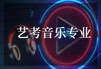 长春博大艺考音乐专业培训