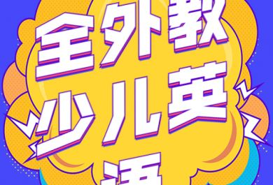 西昌i2少儿英语kiddo培训班