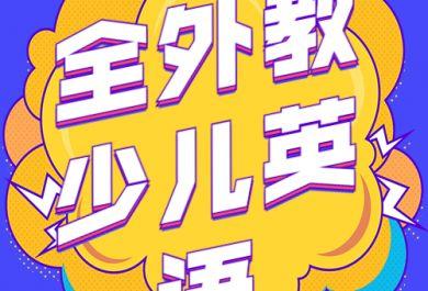 泸州i2少儿英语kiddo培训班