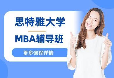 思特雅大学MBA辅导班