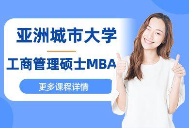 亚洲城市大学工商管理硕士MBA课程