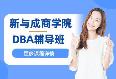 新与成商学院DBA班