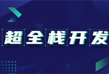 成都博为峰超全栈开发培训班