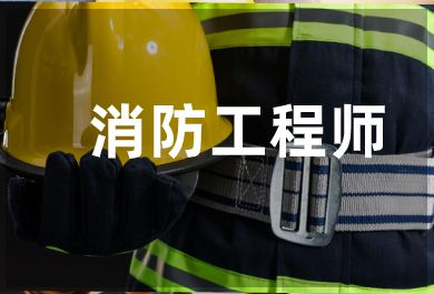 成都消防工程师培训班