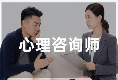 成都华商心理咨询师培训班