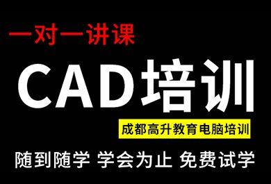 成都高升CAD培训班
