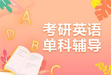 成都华新文登考研英语辅导班