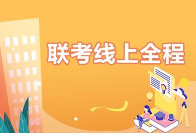 成都华新文登考研线上课程班